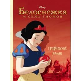 Disney_Белоснежка и семь гномов Графич.роман