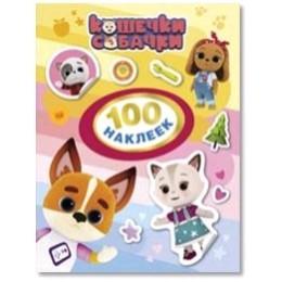 100Наклеек(Росмэн) Кошечки-собачки [4680274049156]