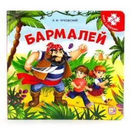 Кн.карт(MalaMaLama) КнПазл Чуковский К.И. Бармалей