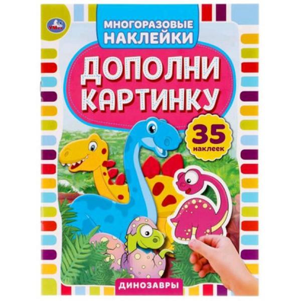Кн.накл(Умка) ДополниКартинку Динозавры [978-5-506-05053-7]
