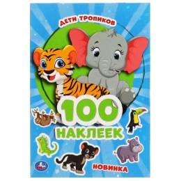 100Наклеек(Умка) Дети тропиков