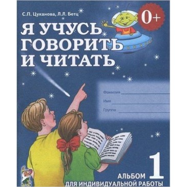 Я учусь говорить и читать Альбом 1 д/индивид.работы (Цуканова С.П.,Бетц Л.Л.)