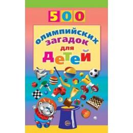 500(Сфера) 500 олимпийских загадок д/детей (Агеева И.Д.)
