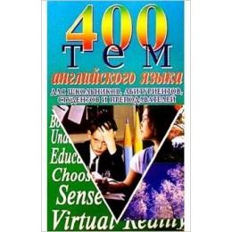 400 тем англ.яз. д/шк.,абитуриентов,студентов и преподавателей (сост.Куриленко Ю.В.)
