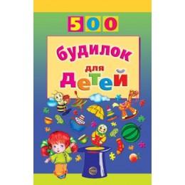 500(Сфера) 500 будилок д/детей (Воронцова В.М.)