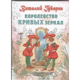 ВсеСамоеЛучшее Губарев В.Г. Королевство кривых зеркал