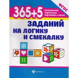 365РазвивЗаданийДляПодгКШколе 365+5 заданий на логику и смекалку (Воронина Т.П.) ФГОС