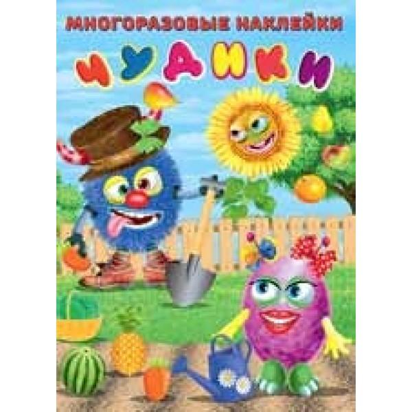Кн.накл(Фламинго) МногоразовыеНакл Чудики Огородник