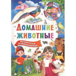 123Вопроса123Ответа Домашние животные (ред.Феданова Ю.,Скиба Т.)