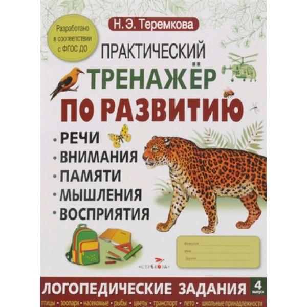 Практический тренажер по развитию Вып. 4 (Теремкова Н.Э.) ФГОС ДО