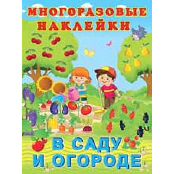 Кн.накл(Фламинго) МногоразовыеНакл В саду и огороде (худ.Фаттахова Н.)