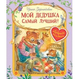 ДобрыеКнижки Зартайская И.В. Мой дедушка самый лучший! (худ.Емельянова С.)