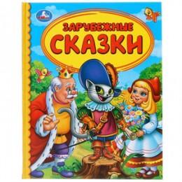 ДетскаяБиб(Умка) Зарубежные сказки (худ.Щербаков А.)
