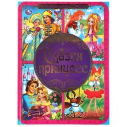 БолКнСказок(Умка) Сказки принцесс