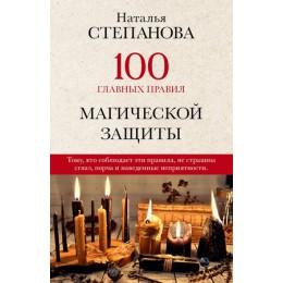 100ГлавныхПравил магической защиты (Степанова Н.И.)