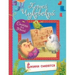 ВсеЛучшиеСтихи(Вакоша) Чуковский К.И. Ежики смеются
