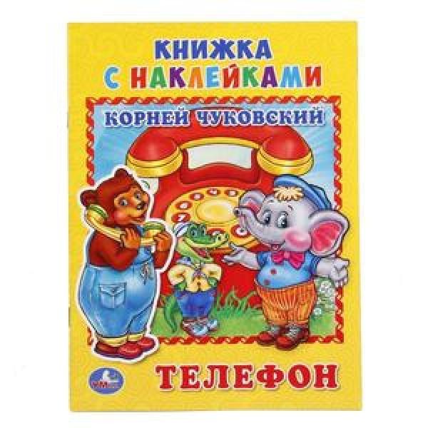Кн.накл(Умка) КнСНакл_А5 Чуковский К.И. Телефон