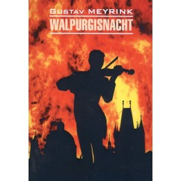 ClassicalLiterature Meyrink G. Walpurgisnacht (Майринк Г. Вальпургиева ночь) Кн.д/чт.на нем.яз.,неадаптир.