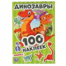 100Наклеек(Умка) Динозавры