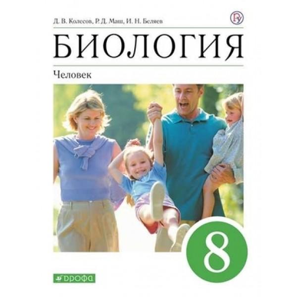 У. 8кл. Биология Человек (Колесов Д.В.,Маш Р.Д.,Беляев И.Н.;М:Дрофа,21) ФГОС