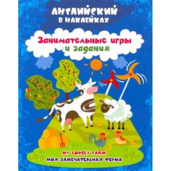 Кн.накл(Учитель) ЗаниматИгрыИЗадания Англ.в накл. Моя замечательная ферма My lovely farm (6631д) ФГОС ДО