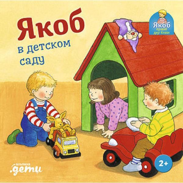 ЯкобЛучшийДругКонни Якоб в детском саду (Банзер Н.)