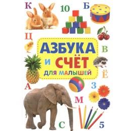 Азбука и счет для малышей (Ростов:Владис)