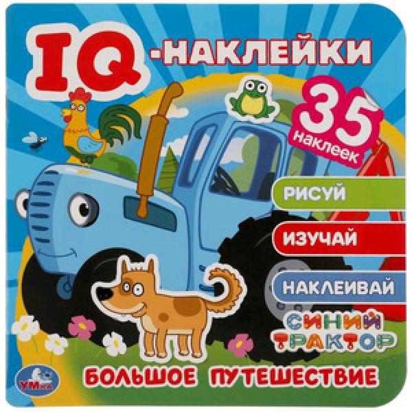 Кн.накл(Умка) IQНакл Синий трактор Большое путешествие [978-5-506-05036-0]