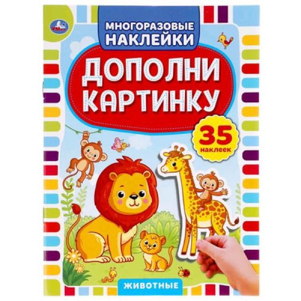 Кн.накл(Умка) ДополниКартинку Животные [978-5-506-05052-0]