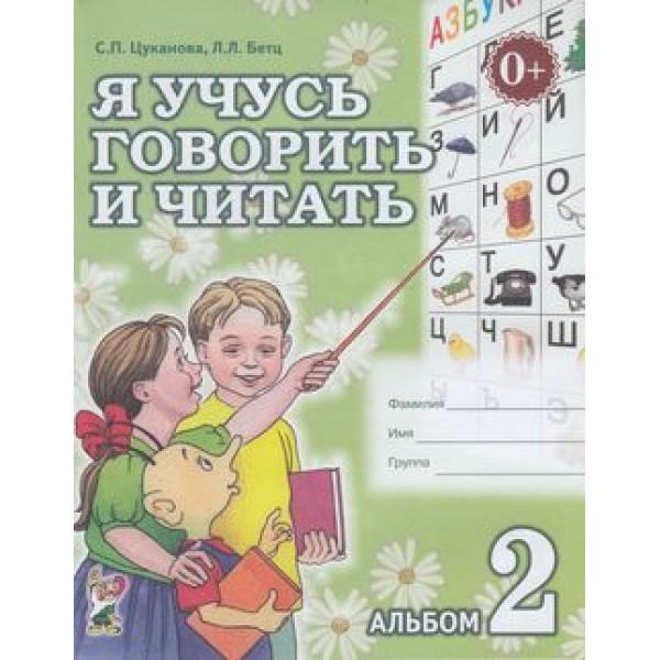 Я учусь говорить и читать Альбом 2 д/индивид.работы (Цуканова С.П.,Бетц Л.Л.)