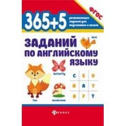 365РазвивЗаданийДляПодгКШколе 365+5 заданий по англ.яз. (Степанов В.Ю.) ФГОС
