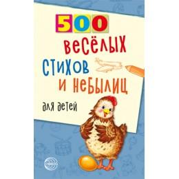 500(Сфера) 500 веселых стихов и небылиц д/детей (Нестеренко В.Д.)