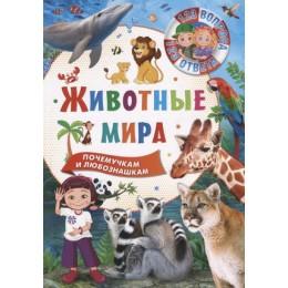 123Вопроса123Ответа Животные мира (ред.Феданова Ю.,Скиба Т.)