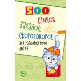 500(Сфера) 500 стихов,загадок,скороговорок д/развития речи детей (Шипошина Т.В.,Иванова Н.В.,Сон С.Л.)