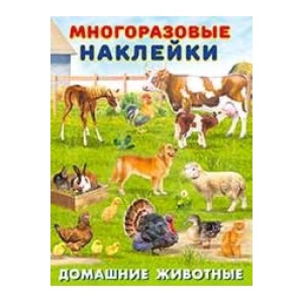 Кн.накл(Фламинго) МногоразовыеНакл Домашние животные (худ.Приходкин И.Н.)