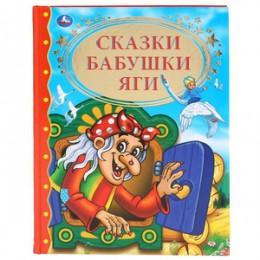 ЗолотаяКлассика Сказки бабушки Яги (худ.Чалова В.,Рубцова Е.)