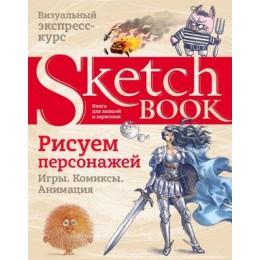 SketchBook Рисуем персонажей Игры,комиксы,анимация [Книга д/записей и зарисовок]