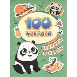 100Наклеек(Росмэн) Ленивцы и панды [4680274048678]