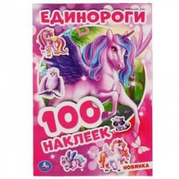 100Наклеек(Умка) Единороги