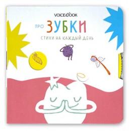 Кн.карт(VoiceBook) СтихиНаКаждыйДень_ВПомощьМаме Про зубки