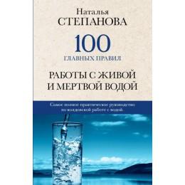 100ГлавныхПравил работы с живой и мертвой водой (Степанова Н.И.)