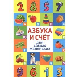 Азбука и счет для самых маленьких (Ростов:Владис)