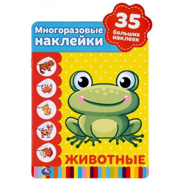 Кн.накл(Умка) МногоразНакл Животные [978-5-506-04886-2]