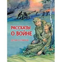 ДетямОГлавном Рассказы о войне (Алексеев С.и др.)