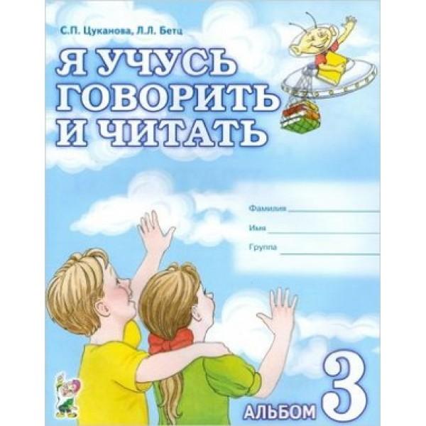 Я учусь говорить и читать Альбом 3 д/индивид.работы (Цуканова С.П.,Бетц Л.Л.)