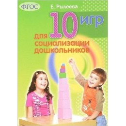 10 игр д/социализации дошкольников (Рылеева Е.В.)