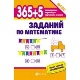 365РазвивЗаданийДляПодгКШколе 365+5 заданий по математике (Зотов С.Г.,Зотова М.А.,Зотова Т.С.) ФГОС