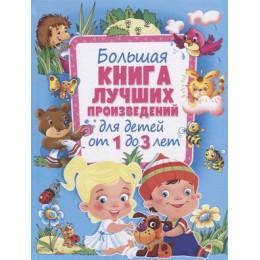 Большая книга лучших произведений д/детей от 1 до 3 лет (ред.Данкова Р.Е.)