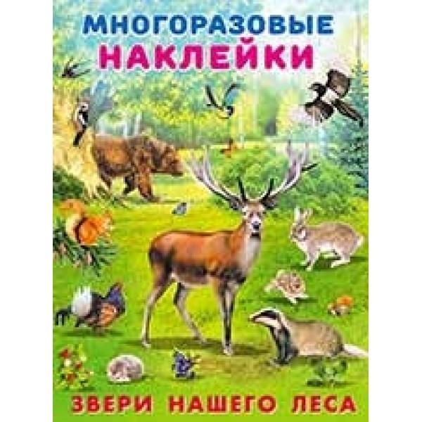 Кн.накл(Фламинго) МногоразовыеНакл Звери нашего леса (худ.Приходкин И.Н.)