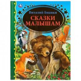 ЗолотаяКлассика Бианки В. Сказки малышам (худ.Дивин Д.)